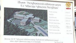 Строительство нового кадетского корпуса в Чебоксарах продолжается