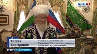 Мусульмане Башкортостана объявили сбор средств жертвам пожара в Кемерове