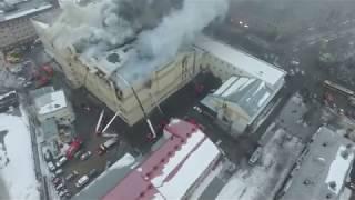 Пожар в Кемерово! Шокирующие кадры