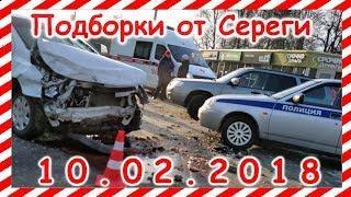 10.02.2018 Новая подборка дтп  аварии  происшествия  на регистратор февраль