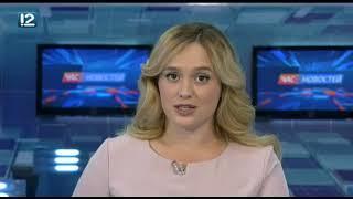 Омск: Час новостей от 31 июля 2018 года (14:00). Новости
