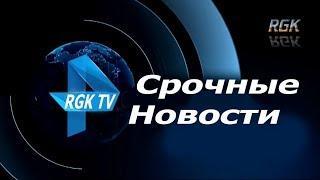 Новости на RGK TV 06.11.18 последний выпуск 06.11.2018