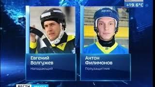В составе «Байкал Энергии» пополнение — два новых игрока будут выступать за бело синих в новом сезон