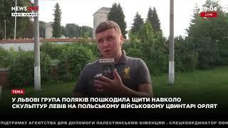 Группа поляков повредила военный мемориал во Львове 30.07.18
