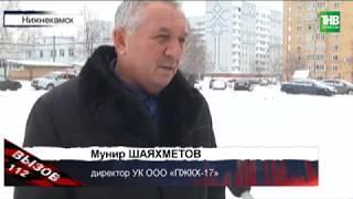 На втором этаже двадцатиэтажного дома в Нижнекамске произошёл пожар | ТНВ