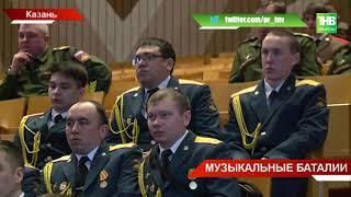 В Казани на сцене танкового училища стартовал фестиваль военных оркестров - ТНВ