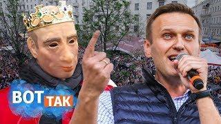 Он нам не царь. Митинг Навального