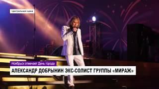 Александр Добрынин в Ноябрьске. Полная версия