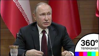 Путин выступил с заявлением по итогам трехстороннего саммита с турецким и иранским коллегами