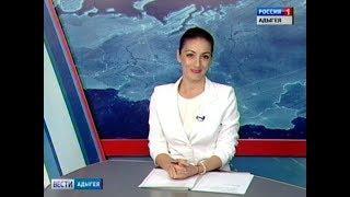 Вести Адыгея - 03.09.2018