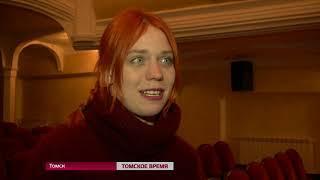 В Томске продолжаются обменные гастроли