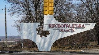 Зачем Украина меняет названия областей