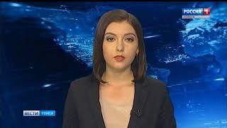 Вести-Томск, выпуск 14:40 от 04.07.2018