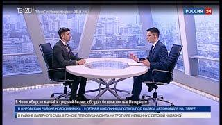 В Новосибирске обсудят кибербезопасность малого и среднего бизнеса
