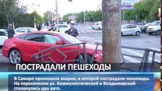 Отлетевшая от удара в ДТП Audi сбила двух пешеходов в Самаре