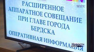 Чиновники Бердска обсудили кадровые перестановки, происшествия и работы по благоустройству города