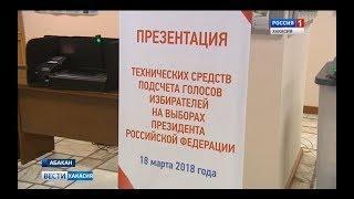 Как работают комплексы для электронного голосования. 16.02.2018