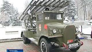 Ростов отмечает День освобождения от немецко-фашистских захватчиков