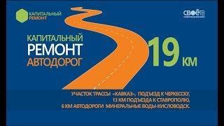 На Ставрополье в нормативное состояние приведут 122 км трасс.