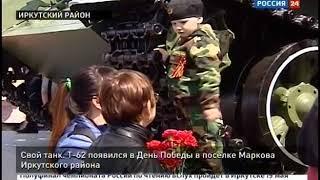 Свой танк  Т 62 появился в посёлке Маркова Иркутского района
