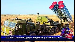 В НАТО Паника: Турция закупает у России С-400  - Последние Новости
