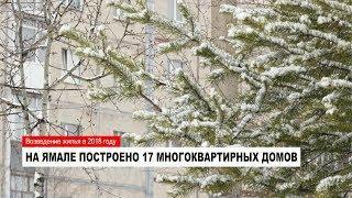 На Ямале построили 17 многоквартирных домов
