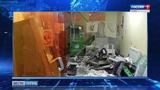 В Перми произошло очередное нападение на банкомат
