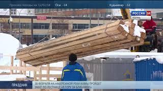 Ледовый городок готовят к главной городской Масленице