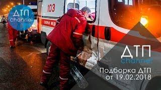 Подборка ДТП за 19.02.2018 год