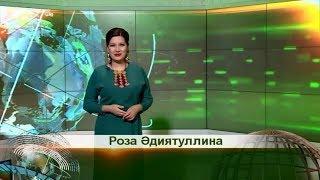 Татарлар 09/10/18 ТНВ