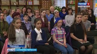 """В библиотеке им. Х. Байрамуковой прошла Всероссийская акция """"Библионочь"""""""