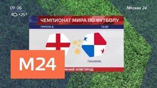 Второй тур группового этапа ЧМ-2018 завершается - Москва 24