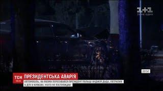 Президент Польщі потрапив у ДТП у Кракові