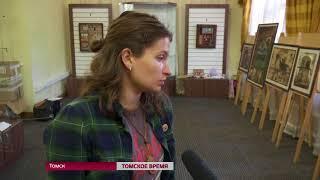 В Томске открывается персональная выставка Алины Ломенковой