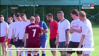 Футбольная лихорадка не отпускает горожан! В Саранске прошёл товарищеский турнир между командами — о