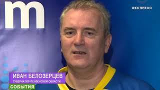 Команда Белозерцева победила звезд на льду