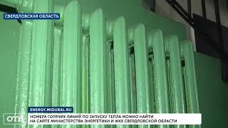 В свердловских городах заработали горячие линии по пуску тепла