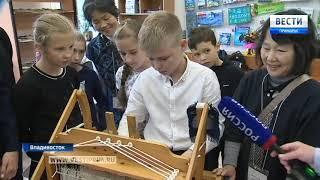 Японские ткачи поделились секретами своего мастерства с приморскими школьниками