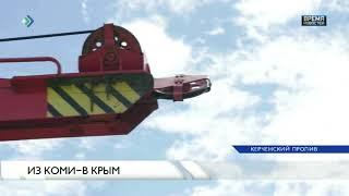 Из Коми - в Крым