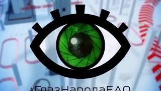"""Новый выпуск """"ГлазНародаЕАО"""" увидели зрители НК21(РИА Биробиджан)"""