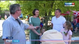 Пензенский парк «Олимпийский» отметил 60-летний юбилей
