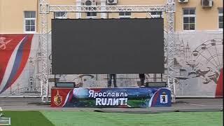 В день старта чемпионата мира в Ярославле откроется фан-зона и будут работать интерактивные площадки