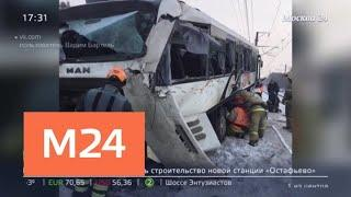 В деле о ДТП автобуса с поездом в Ленобласти появились двое подозреваемых - Москва 24