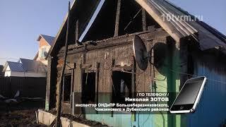 В Чамзинском селе Большое Маресево на пожаре погиб мужчина