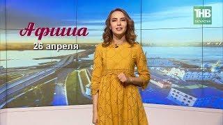 26 апреля - афиша событий в Казани. Здравствуйте - ТНВ