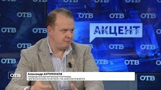 """""""Акцент с Евгением Ениным"""": Александр Антимонов"""