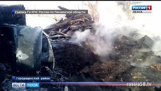 В Городищенском районе во время пожара обрушилась крыша деревянного дома