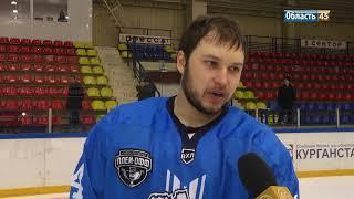 Курганские хоккеисты завершили борьбу за кубок Петрова