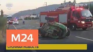 Шесть россиян пострадали в результате ДТП в Турции - Москва 24