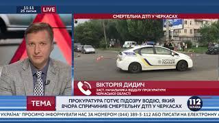 По факту гибели матери и ребенка в ДТП в Черкассах открыто уголовное производство, - прокуратура